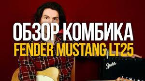 Обзор комбика <b>Fender Mustang</b> LT25 [идеальный недорогой ...