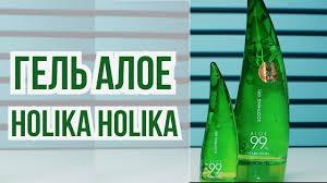 <b>Гель Алое</b> Holika Holika 10 вариантов использования | Коротко и ...