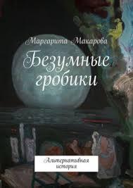 <b>Маргарита Макарова</b>