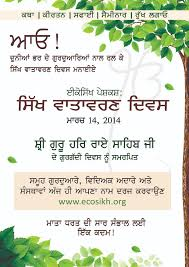 essay on water pollution in punjabi language limited time offer sikhnet com