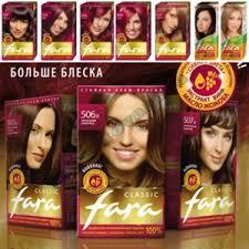 <b>Краска для волос Fara</b> Classic | Отзывы покупателей