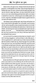 short essay on a ldquo train accident rdquo in hindi