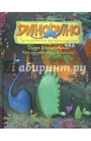 """Книга: """"<b>Друзья Пятерозаврики</b>. Как подружиться с вулканом ..."""