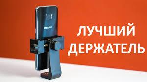 Лучший держатель телефона на штатив (The best mount for ...