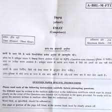 upsc mains official question paper essay insights 2013 mains essay paper official