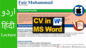 how to create professional curriculum vitae cv in ms word urdu how to create professional curriculum vitae cv in ms word urdu hindi tutorial
