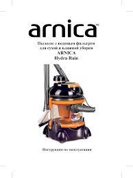 Инструкция по эксплуатации Arnica Hydra Rain