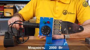 <b>Аппарат для сварки пластиковых</b> труб СОЮЗ СТС-7220 - YouTube