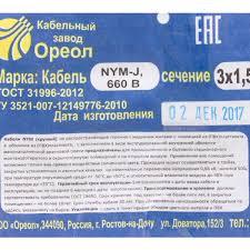 <b>Кабель</b> Ореол <b>NYM</b> 3х1.<b>5</b> 100 м (<b>ГОСТ</b>) в Казани – купить по ...