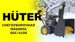 Обзор <b>снегоуборочной машины HUTER</b> SGC-4100 - YouTube