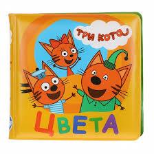 Книга-<b>раскладушка</b> для ванны Умка Три кота - купить в Москве ...