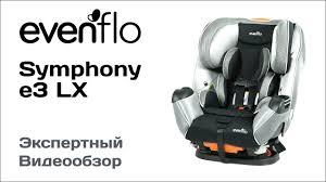 <b>Автокресло Evenflo Symphony</b> e3 LX обзор Супермаркета ...