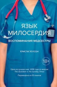Кристи Уотсон, <b>Язык милосердия</b>. <b>Воспоминания медсестры</b> ...