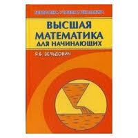 """Купить книгу Малыхин В.И. """"Высшая математика. Учебное ..."""