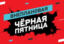 Внеплановая <b>Чёрная</b> Пятница! - Москва