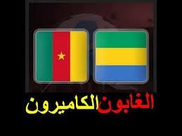 مشاهدة مباراة الغابون و الكاميرون - كأس أمم أفريقيا 2017 - بث مباشر ليوم 22/01/2017
