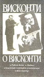 """Книга """"<b>Висконти о Висконти</b>"""" — купить в интернет-магазине ..."""