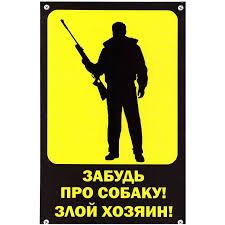 Табличка Mashinokom Хозяин 30x19.5cm TPS 006 - активность.рф