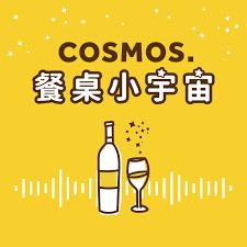餐桌小宇宙 Cosmos.