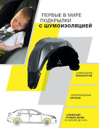 <b>Подкрылок с шумоизоляцией</b> Hyundai Solaris (2014-2017 ...