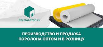 Каталог <b>IQ</b> Sleep — PorolonProfi.ru