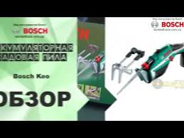 Аккумуляторная садовая <b>пила Bosch Keo</b> - YouTube