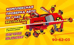 <b>EGR</b> купить, заказать в автокомплексе REAKTOR (Реактор) в Омске