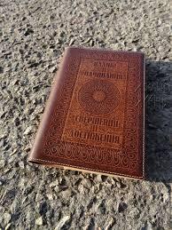 """Кожаный <b>ежедневник</b> """"<b>Планы и начинания</b>"""" – купить на Ярмарке ..."""