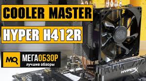 <b>Cooler Master Hyper</b> H412R обзор <b>кулера</b> - YouTube