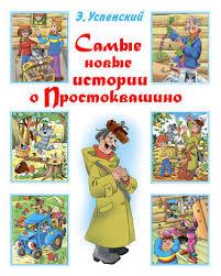 Эдуард Успенский, Самые новые истории о <b>Простоквашино</b> ...