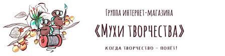 <b>Мухи творчества</b> | ВКонтакте