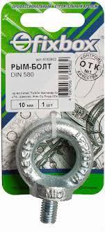 """<b>Рым</b>-<b>болт</b> """"Fixbox"""", <b>DIN 580</b>, 10 мм — купить в интернет-магазине ..."""