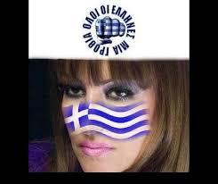 Αποτέλεσμα εικόνας για φωτο εικονες διαμαρτυριας με ελληνικη σημαια
