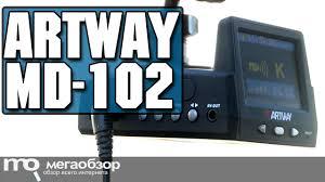 <b>Artway</b> MD-102 обзор <b>видеорегистратора 3</b> в 1 - YouTube