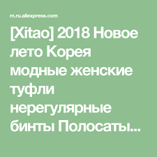[Xitao] 2018 Новое <b>лето</b> Корея <b>модные</b> женские туфли ...