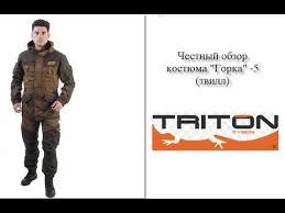 Костюм Горка -5 от Тритон - честный обзор (перезалив) - YouTube