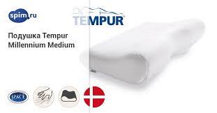 <b>Подушка TEMPUR</b> MILLENNIUM MEDIUM