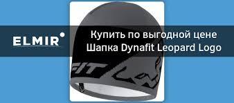 <b>Шапка Dynafit Leopard</b> Logo Beanie 70512 0601 Gray (016.002 ...