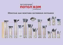 Купить <b>шпатель</b> для натяжных потолков в Оренбурге