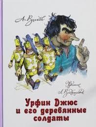 Урфин Джюс и его деревянные солдаты - Волков А.М. | Купить ...