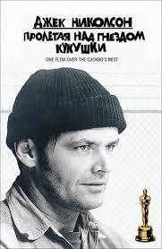Фильм <b>Пролетая над гнездом кукушки</b> (1975) смотреть онлайн в ...
