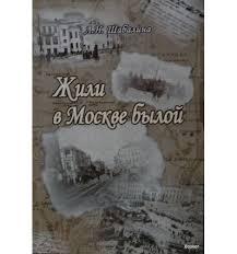 беседы о булгаковской <b>Москве</b>