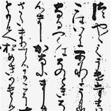 「藤原定家が古今の和歌百首を書写する」の画像検索結果