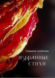 Скребнева Людмила by Илья Чирков - issuu