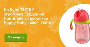 Купить <b>Поильник</b> с трубочкой Happy Baby 14006, 260 мл в ...