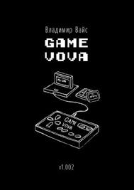 <b>Владимир Вайс</b>, <b>Game Vova</b> – скачать fb2, epub, pdf на ЛитРес