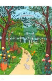 """Книга: """"Прогулка по саду"""" - <b>Камилла Гарош</b>. Купить книгу, читать ..."""