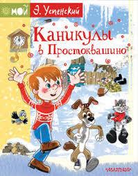 Эдуард Успенский, Каникулы в <b>Простоквашино</b> – читать онлайн ...