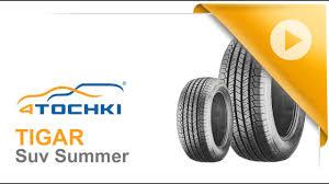 Летняя шина Tigar SUV Summer. 4 точки. Шины и диски 4точки ...