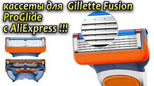 <b>Кассеты Gillette Fusion ProGlide</b> с AliExpress - недорогие и ...